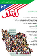 Goftogu Quarterly - No.43 : The ethnic groups and the issue of ethnicity in Iran