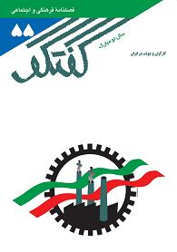 Goftogu Quarterly - No.55 : The Workers and the State in Iran