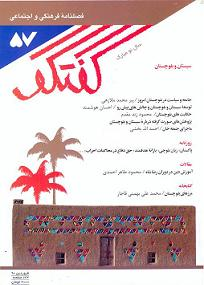 Goftogu Quarterly - No.57 : Sistan and Baluchistan